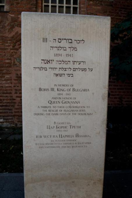 Stele in memory of the rescue of the Bulgarian Jews by king Boris III