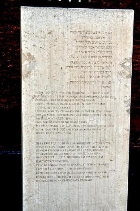 Stele commemorating the Holocaust