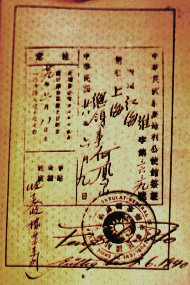 One of the passports released by Ho Feng Shan