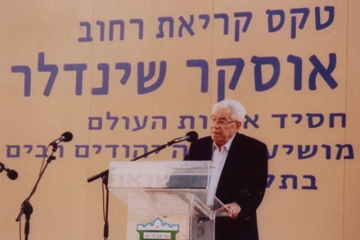 Moshe Bejski speaking at a conference